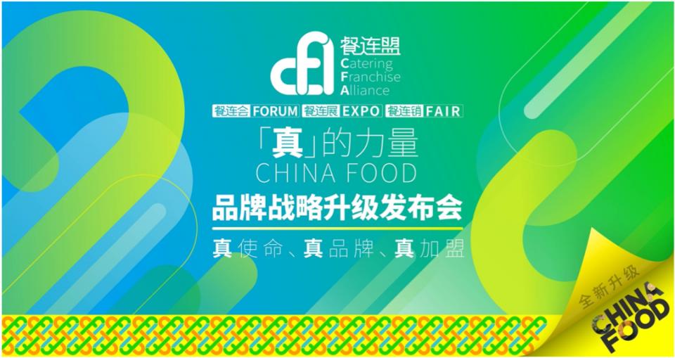 品牌升级发布会,CFA餐连盟以真使命助力中国餐饮连锁发展
