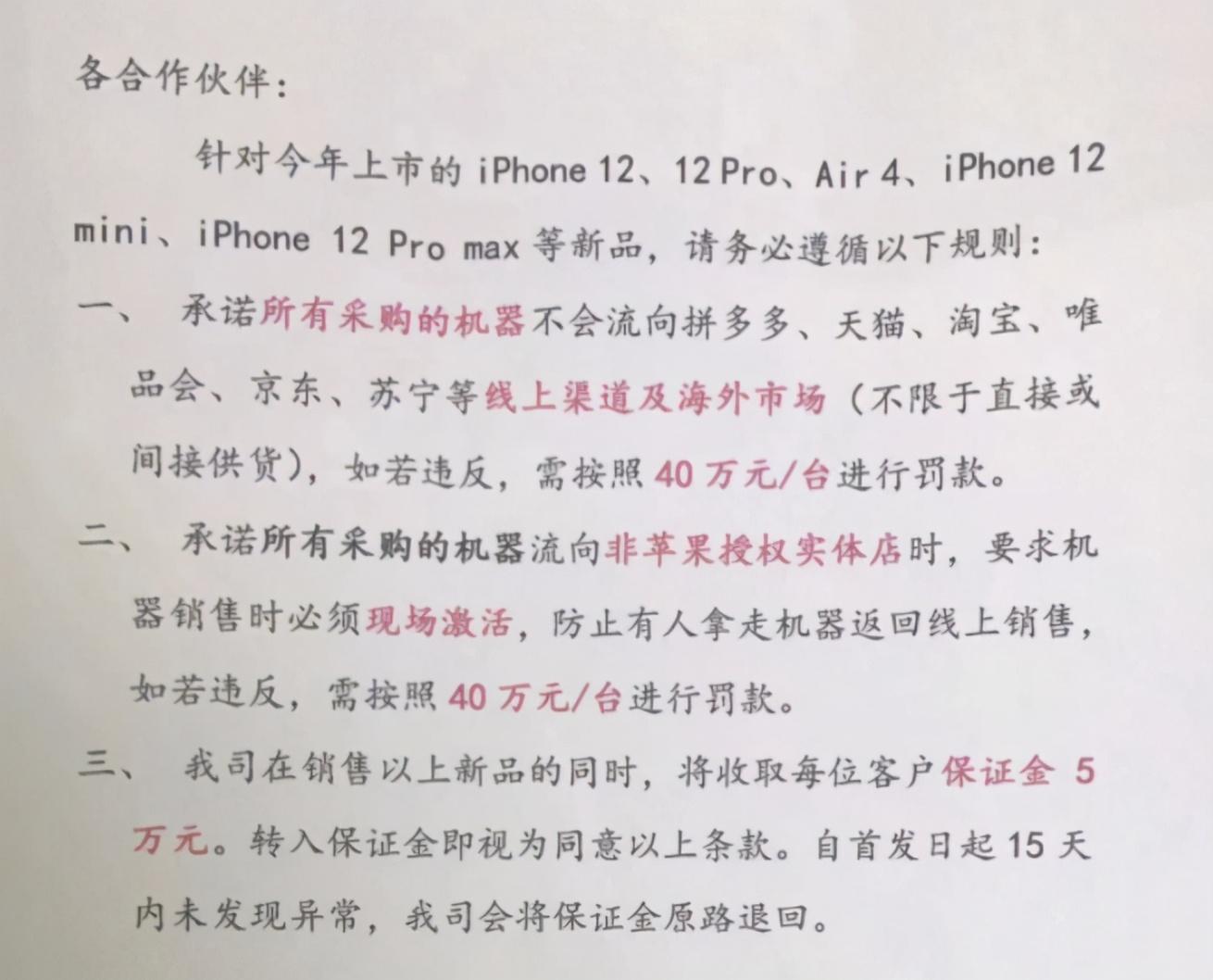 拼多多被禁止补贴iPhone12,看来只有海南版本最香了