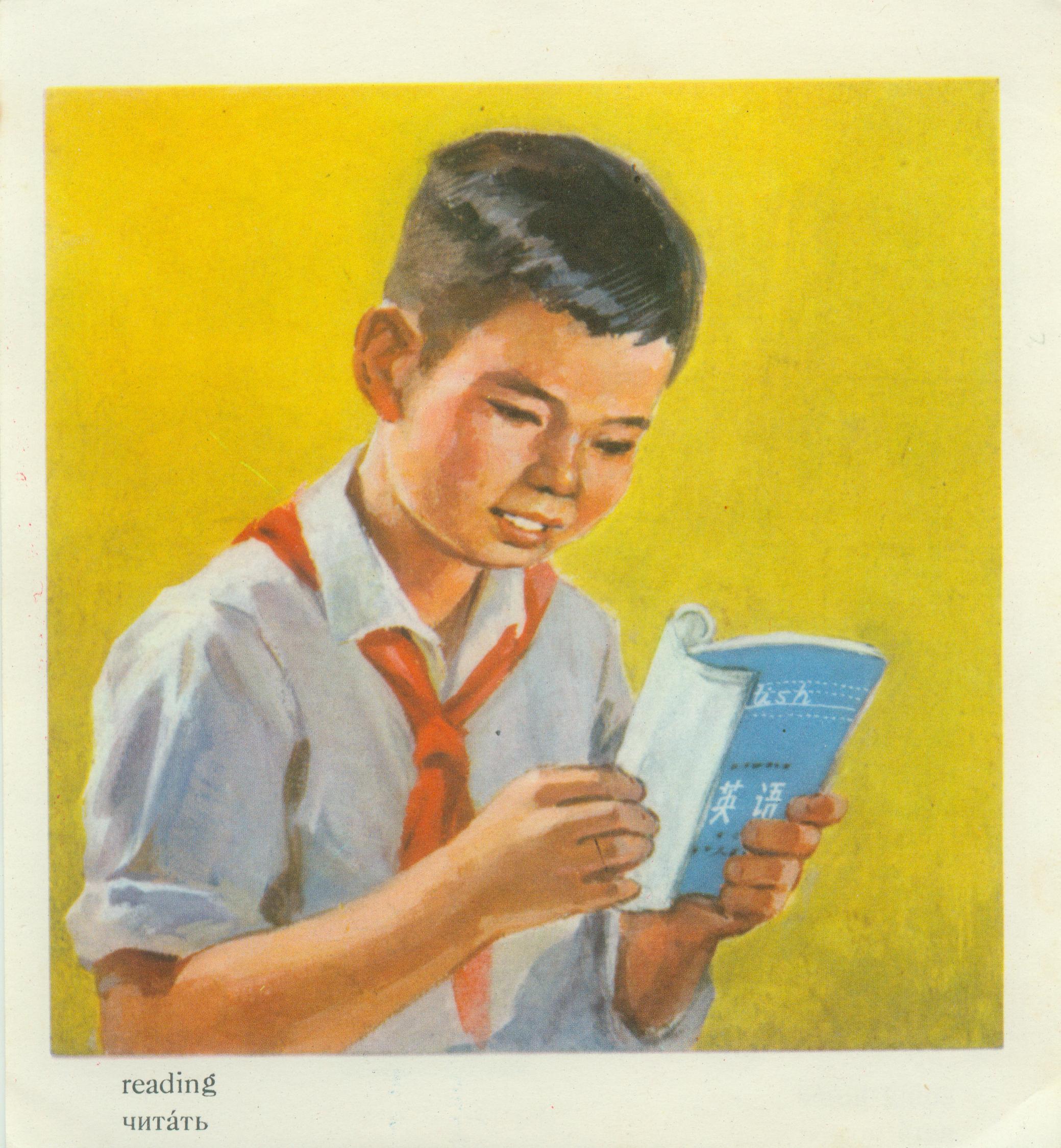 五十年代小学英语学习卡片(下)