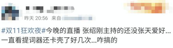 张绍刚晕倒门事件后主持能力引质疑?电影盛典多次犯错却甩锅胡军