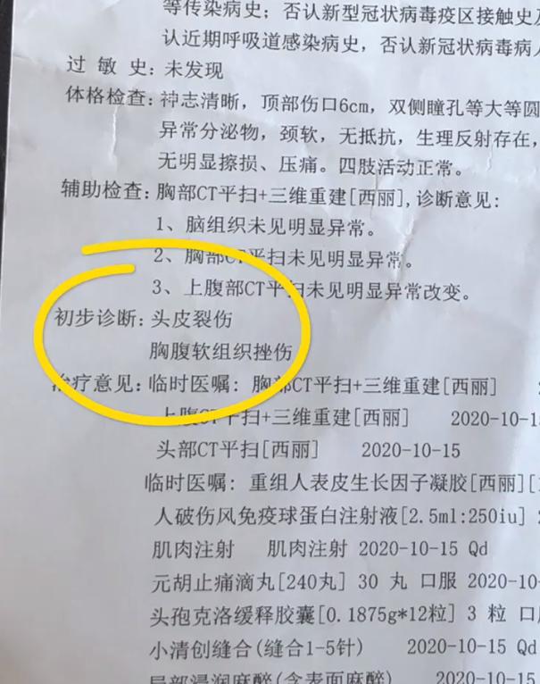 """深圳男子不同意降职降薪,被公司高管""""开瓢"""",涉事高管:他也打了我"""