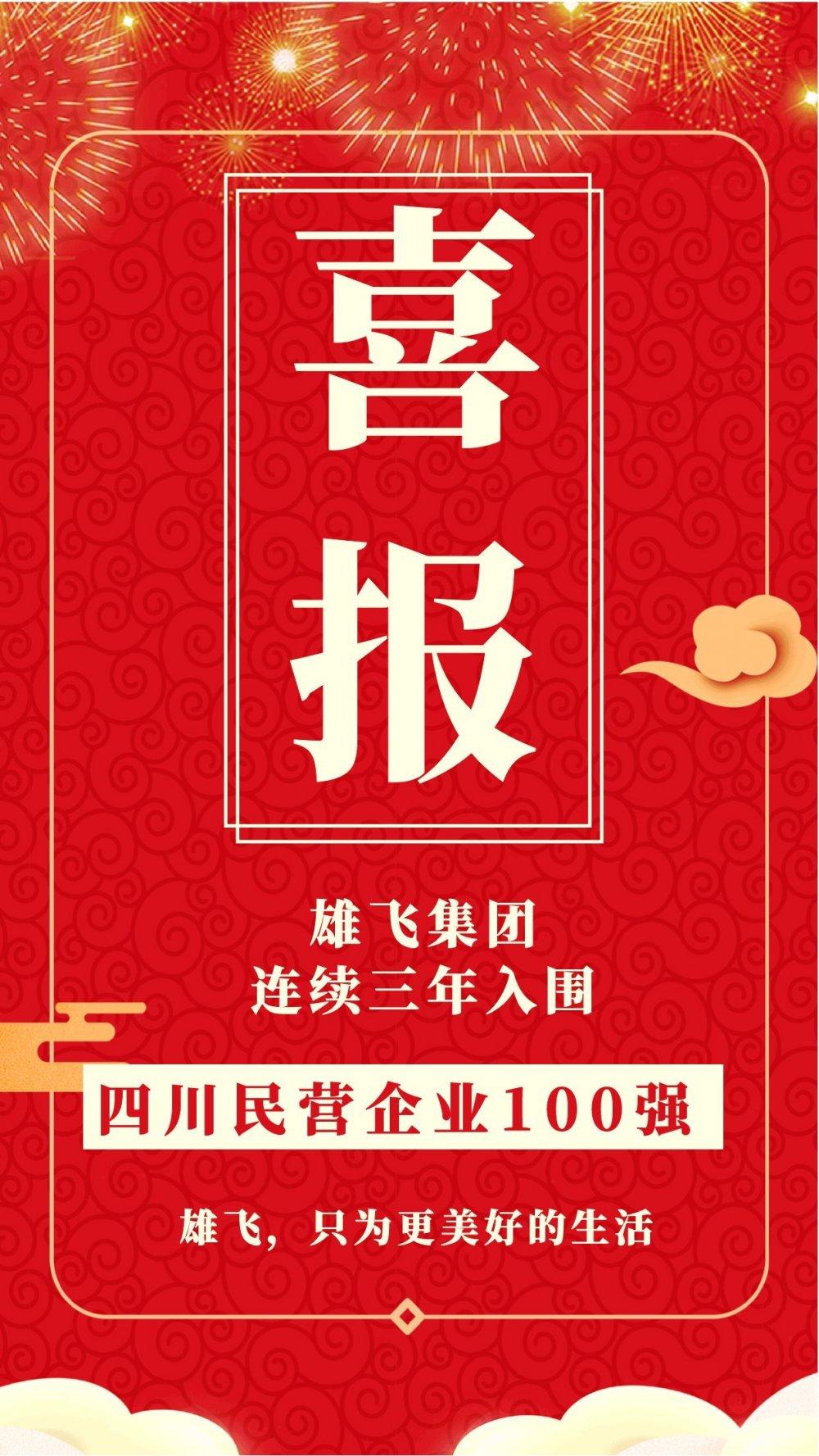 2020四川民营企业100强榜单出炉,雄飞集团连续三年入围