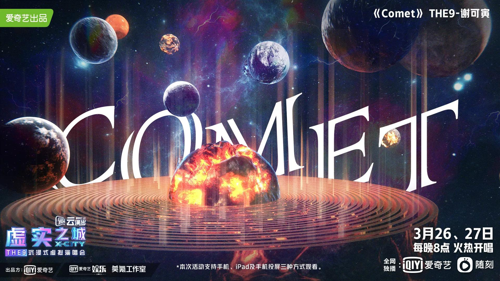 """THE9演唱会,科幻背景图,只值""""5毛钱 ?"""""""