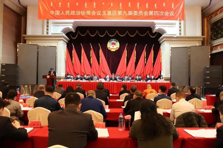 中国人民政治协商会议玉泉区第九届委员会第四次会议隆重开幕