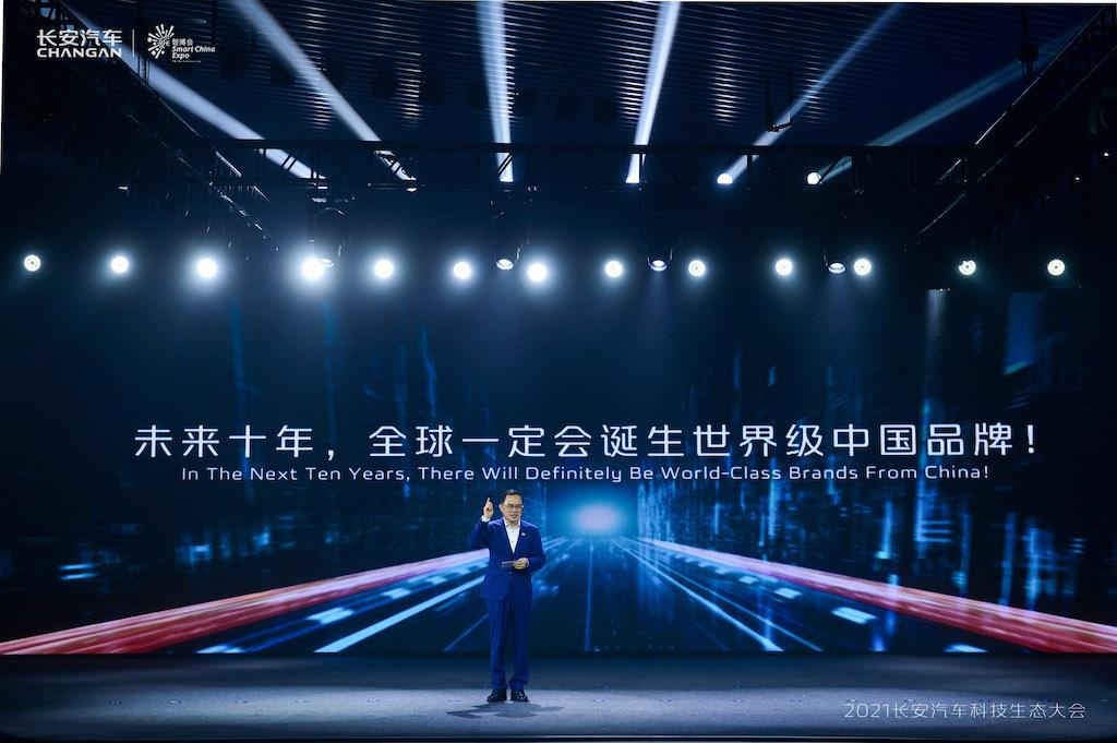 长安汽车科技生态大会用户分论坛举行