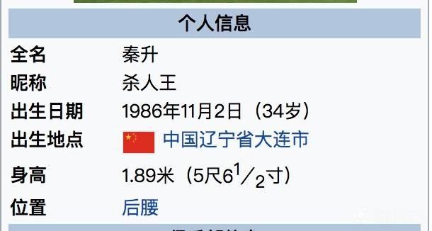 """""""杀人王""""!申花后腰使日本网友暴怒,人民日报点名批评"""