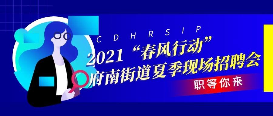 """2021""""春风行动""""府南街道夏季现场招聘会来啦"""