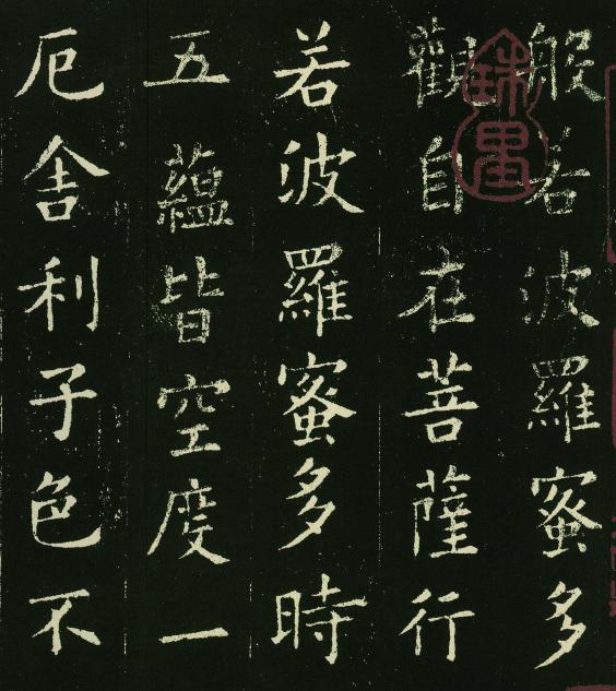 "<strong>经典小楷《心经》,流传1000多年,堪称是""绝唱</strong>"