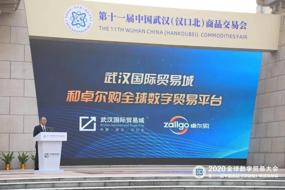 汉交会举行集中签约 252个内外贸项目合作金额达2760亿元