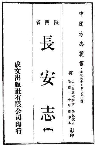 """历代""""霸上""""在变动?(三)——唐代以后""""霸上""""地理位置"""