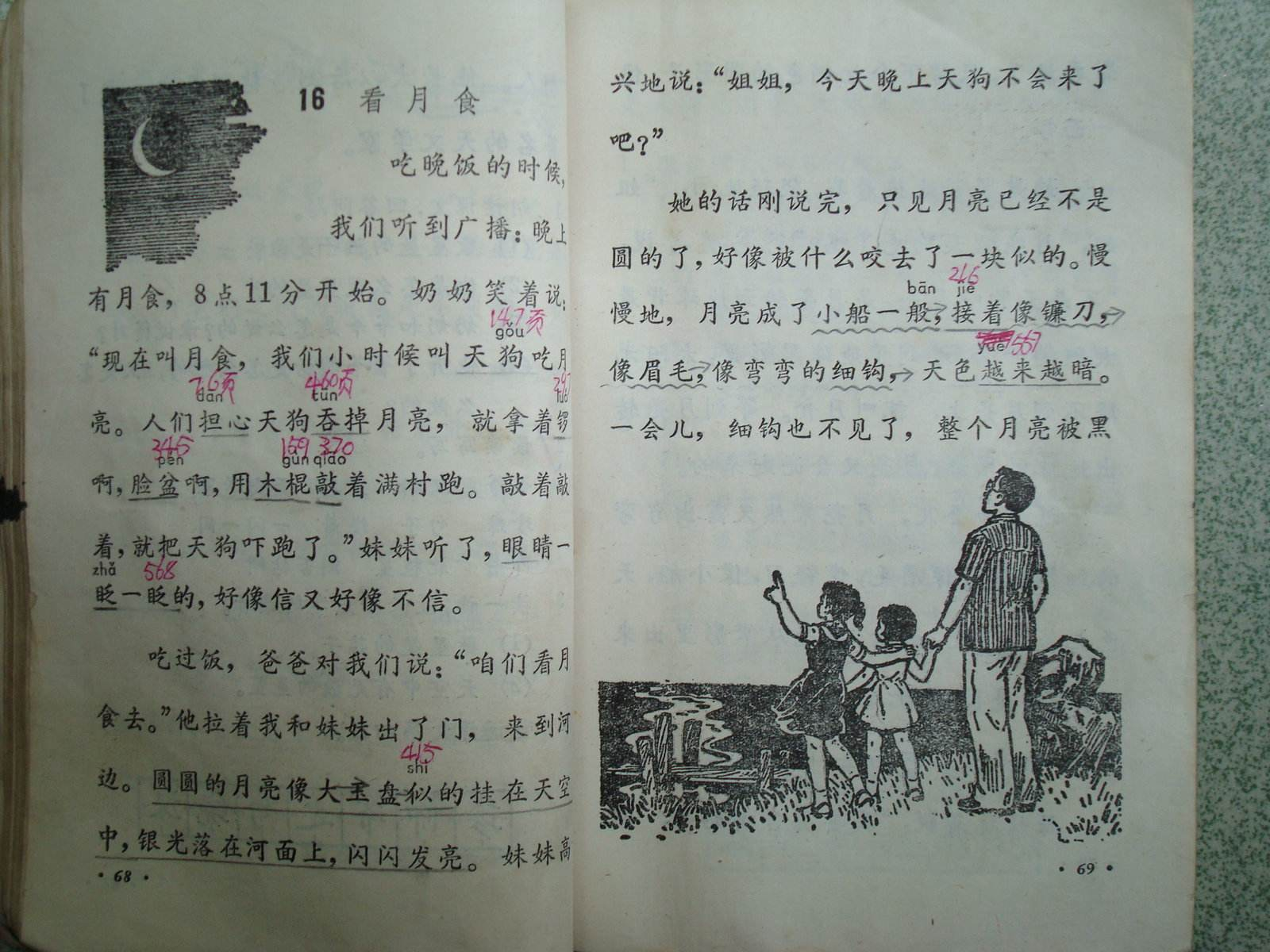 80后的小学语文课文