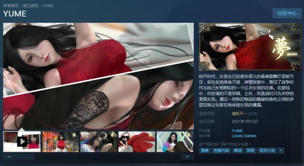 解谜类视觉小说《梦》登陆Steam 揭开红衣女孩往事