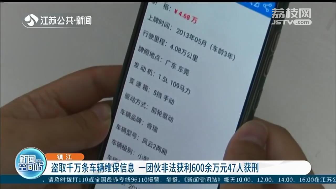 镇江:盗取千万条车辆维保信息 一团伙非法获利600余万元47人获刑