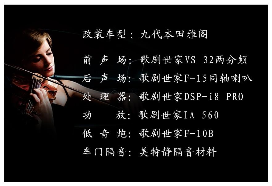 本田雅阁改装歌剧世家音响 全套轻烧系统听临场发烧声音