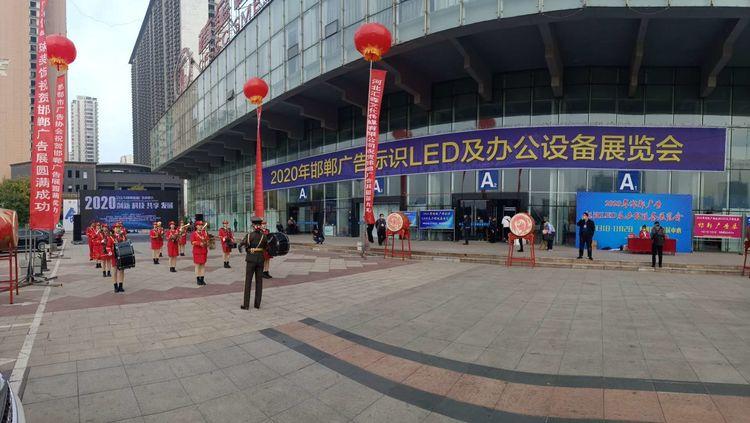 第二届邯郸广告展将于2月23日举办