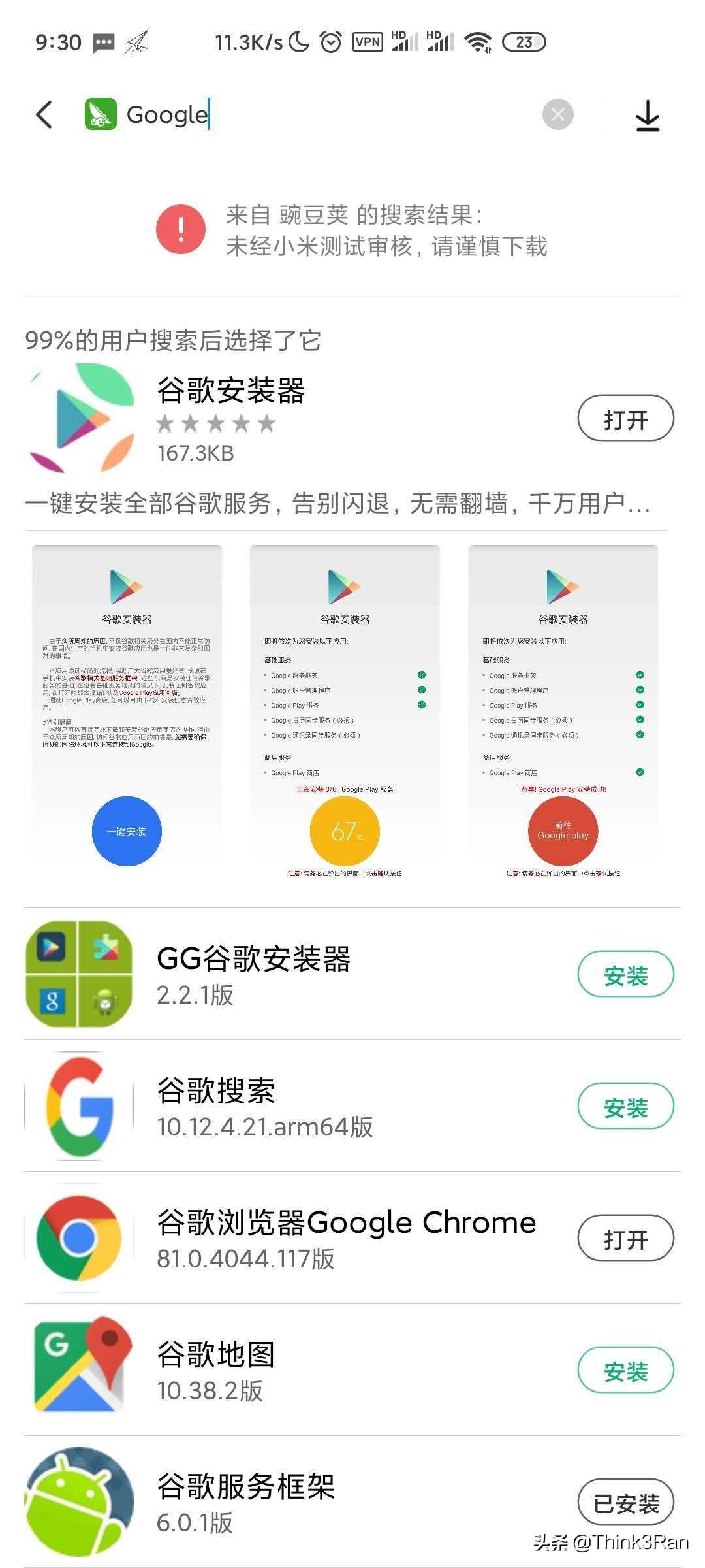小米手机的miui安装系统Google架构
