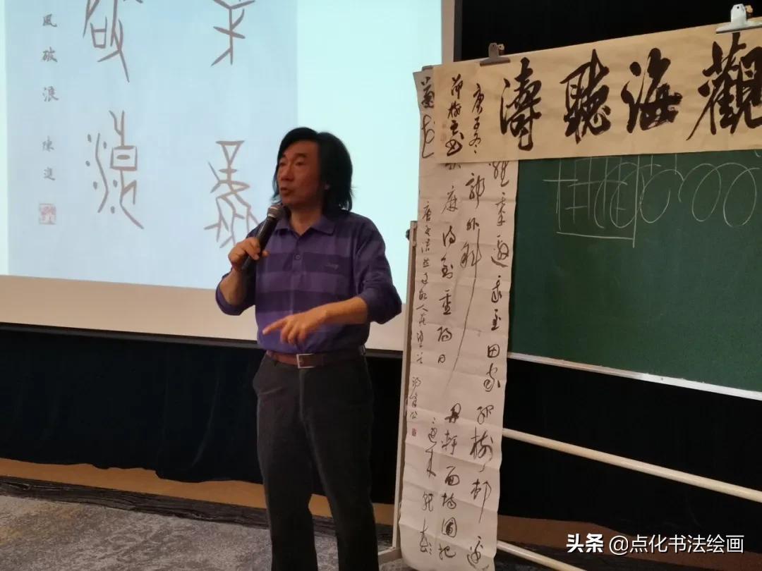 中国点化教育第八届书法师资培训暨教学实践分享会圆满落幕