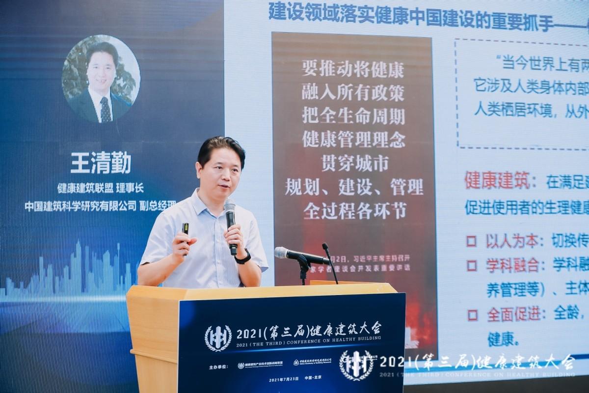 2021(第三届)健康建筑大会在北京顺利召开
