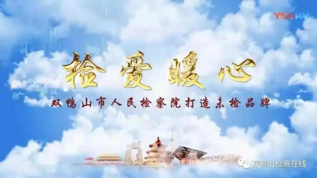 """【检爱暖心】双鸭山市""""未成年人社会主义法治教育宣传周""""活动(五)"""