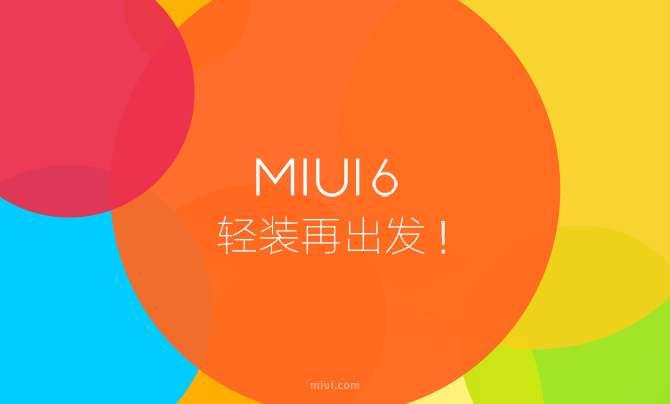 每一代都是有特点!回望MIUI十年发展历程