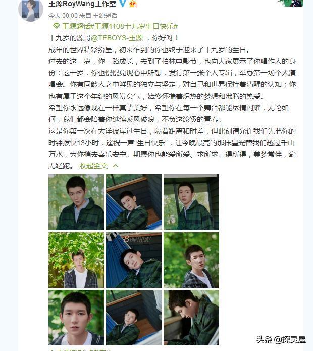 魅力少年王源19岁生日,易烊千玺王俊凯,卡在零点准时祝福