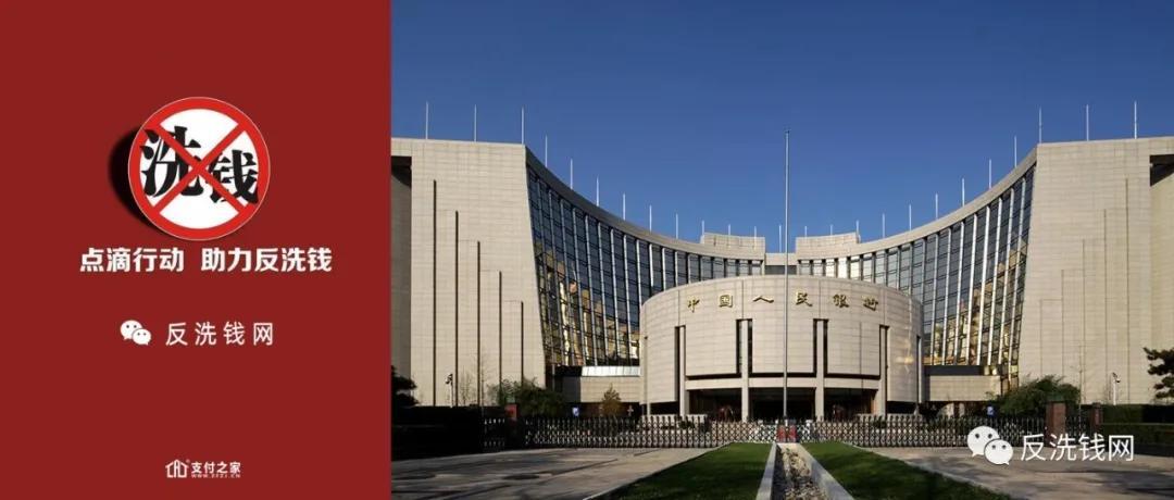 内蒙古银行、青神农商行领央行反洗钱罚单