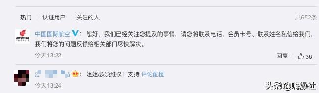 继吴磊后,又一明星被盗里程积分,本尊在线喊话航空公司
