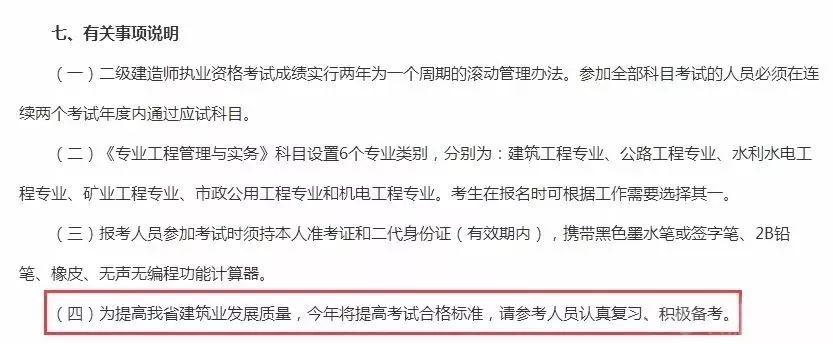 好消息!二建证书有望全国统一,2019年广东省等省份公布合格标准
