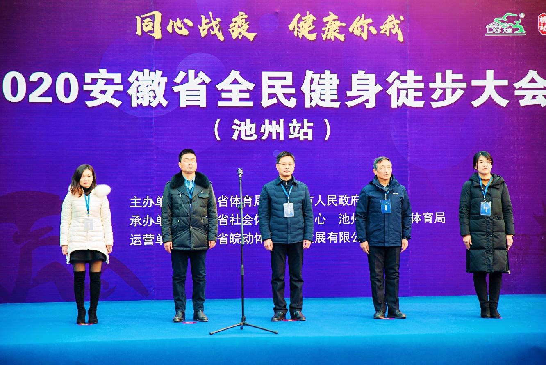 2020安徽省全民健身徒步大会-池州站举行