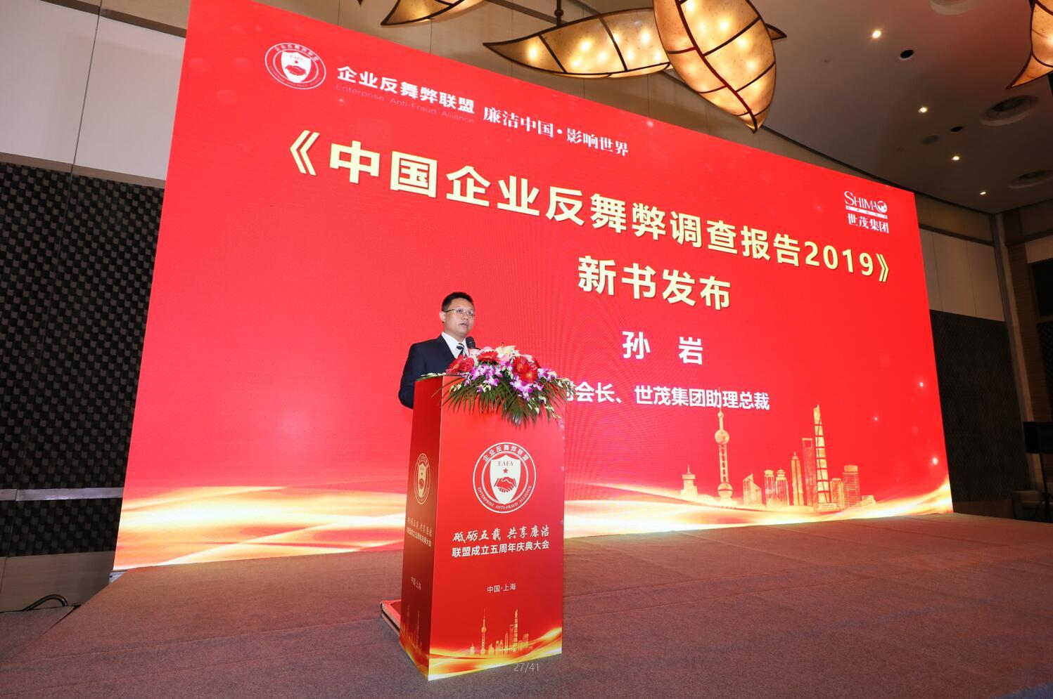 砥砺五载擎廉洁,不忘初心再扬帆—联盟五周年庆典大会在上海召开