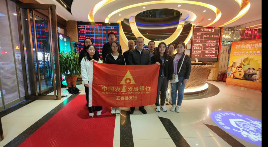 农发行五台县支行组织员工观看《村路弯弯》脱贫攻坚题材电影