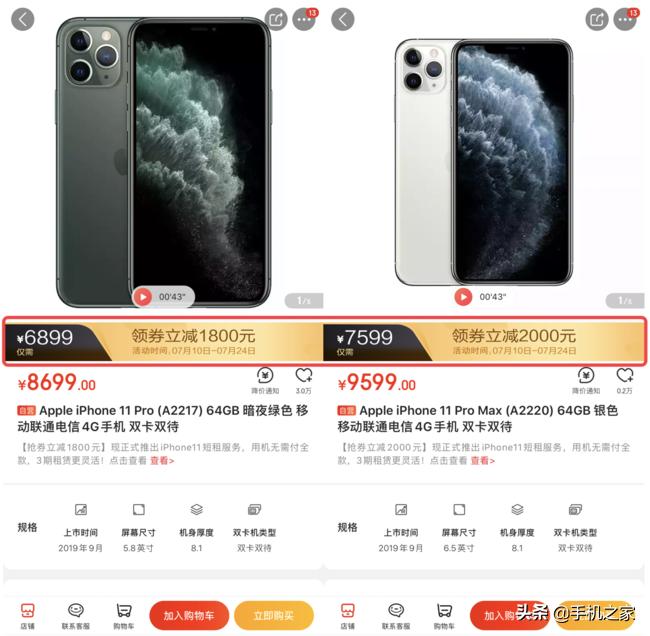 iPhone又双叒减价了!京东商城iPhone 11 Pro低至6899元起