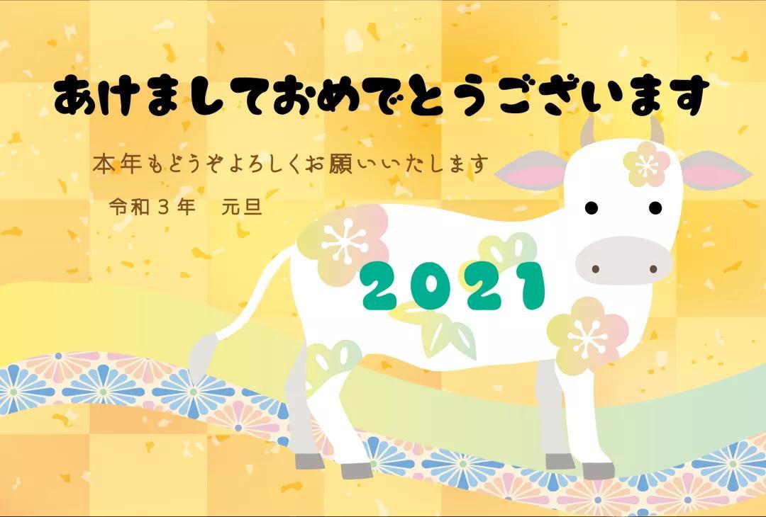 新年快乐用日语怎么说?新年相关单词汇总