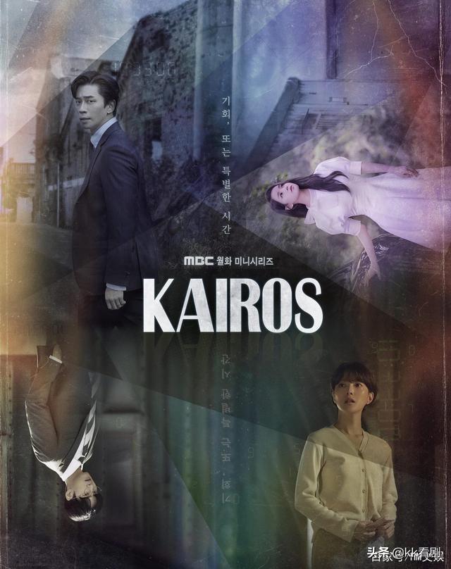 韩国MBC新剧《空洞/Kairos》开播