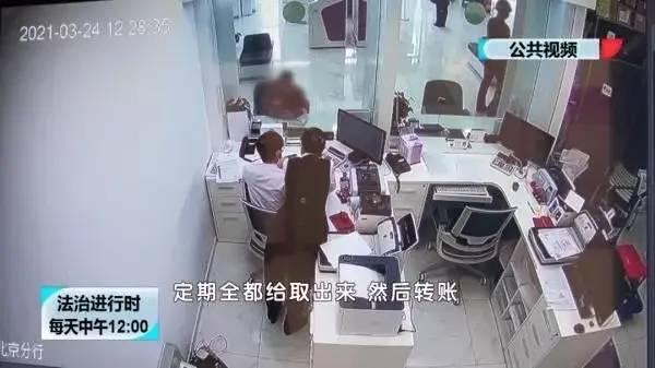 阿姨跑去银行取50万,利息7万。工作人员立即报警