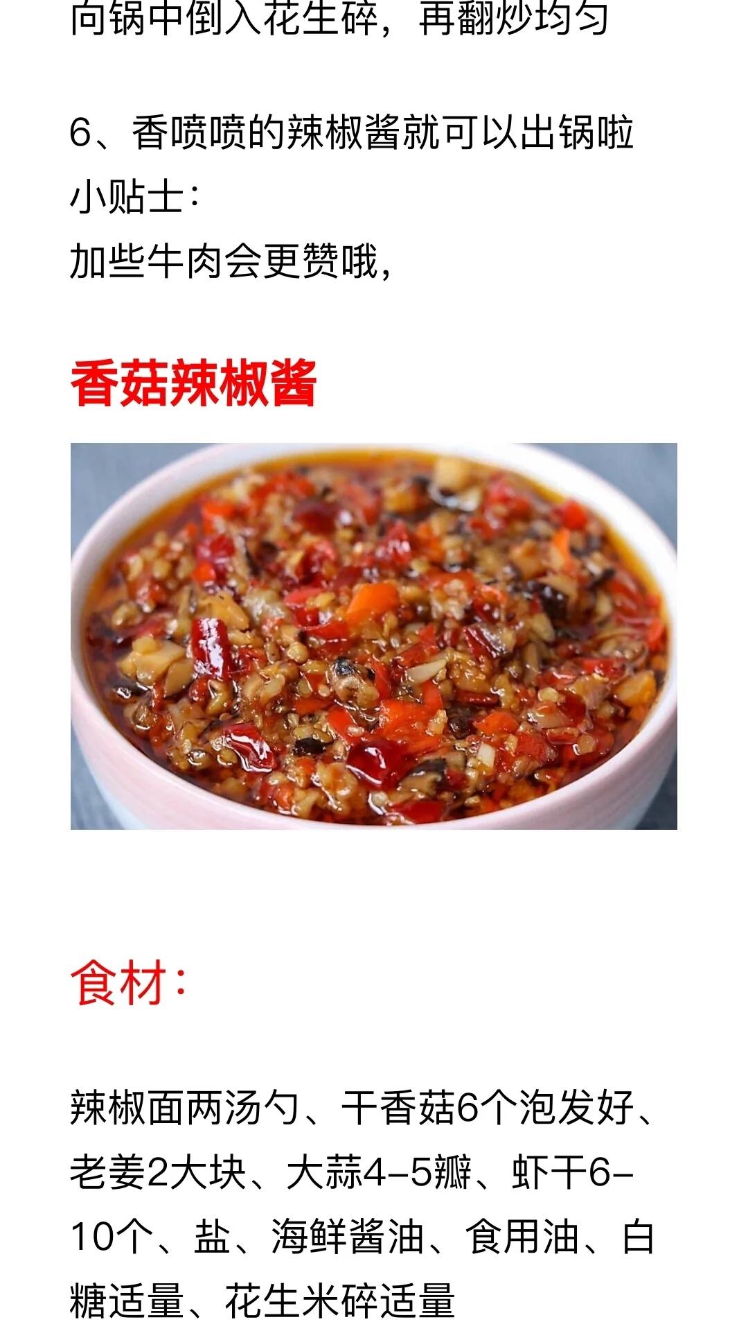 辣椒酱的做法及配料 美食做法 第19张