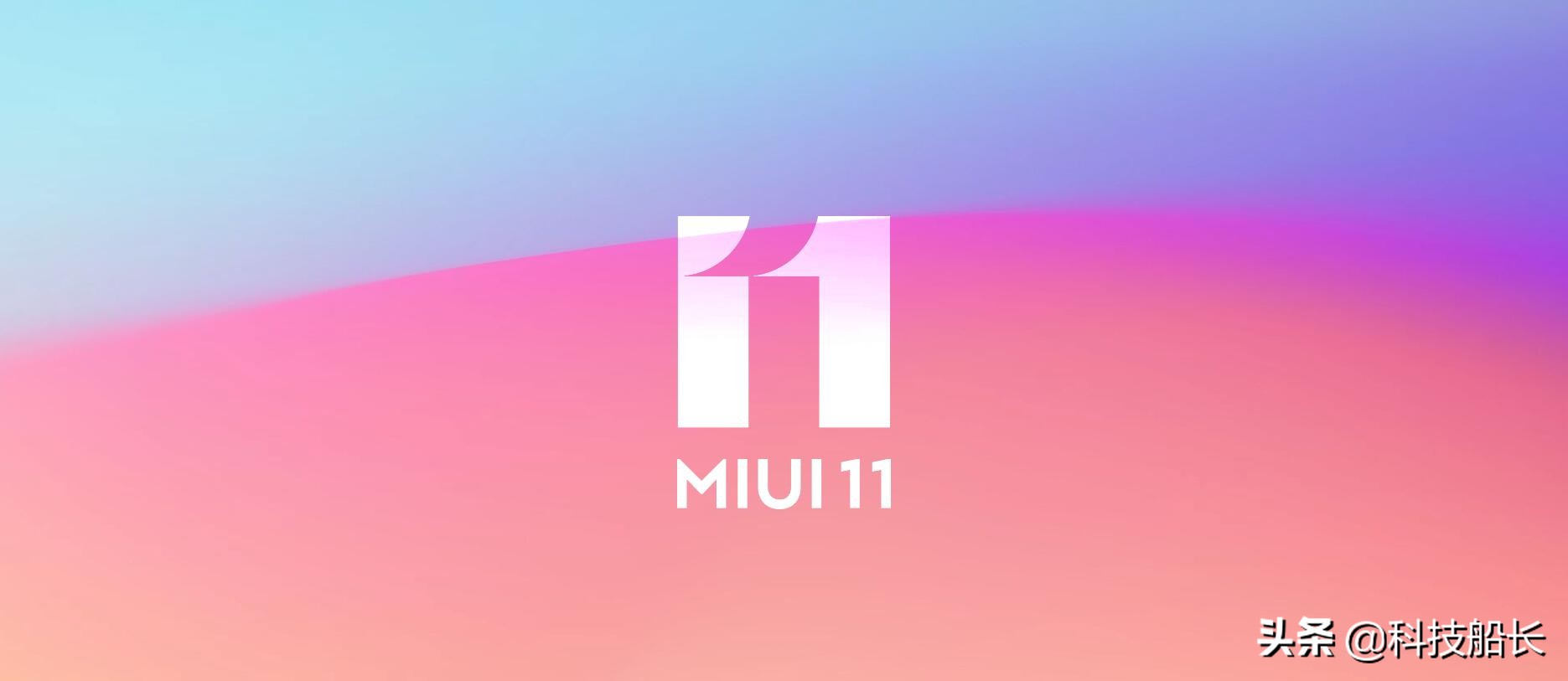 今年度最好手机操作系统:小米MIUI11