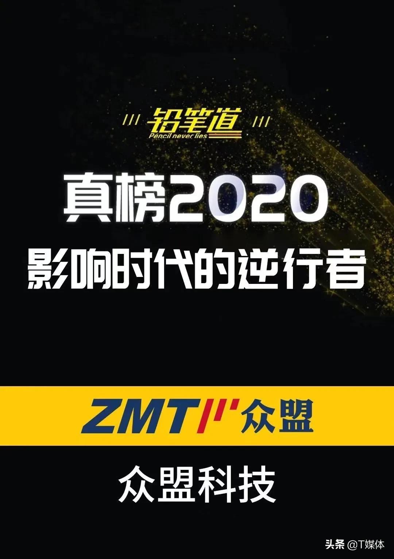 """众盟科技荣登铅笔道""""2020真榜·影响时代的逆行者""""榜单"""