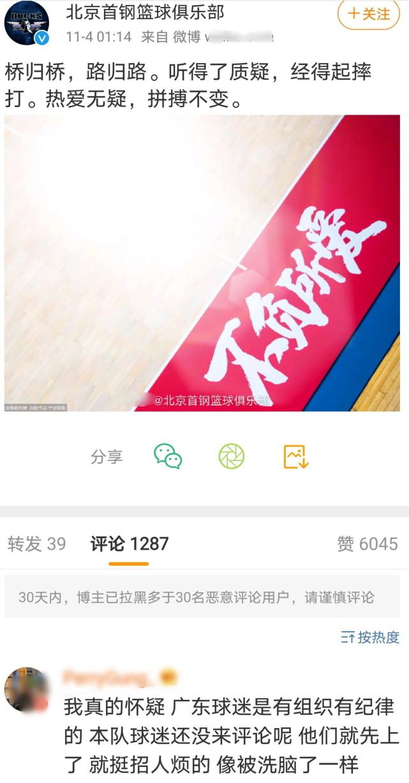 北京首鋼凌晨發文疑似回應廣東宏遠,沒有道歉,內容隱晦惹人遐想
