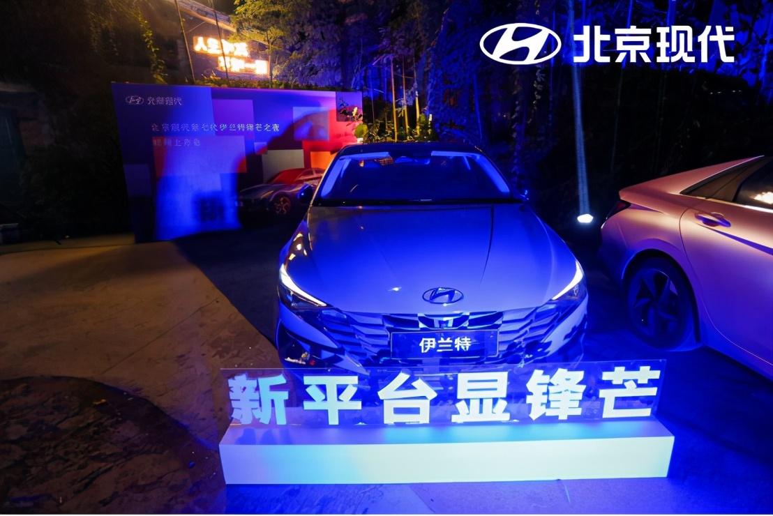 北京现代第七代伊兰特锋芒之夜—郑州上市会华丽上演