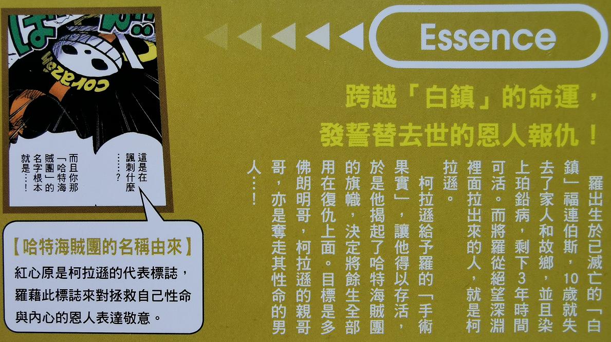 远洋航行神官方网原材料:有着授于大家永世的作用力果实,悲剧身亡肠胃外科医生-罗