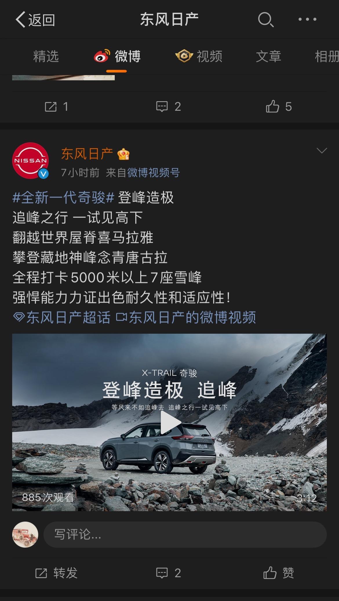 新奇骏自燃事件持续发酵,日产官方仍未发声,而是忙着跑珠峰
