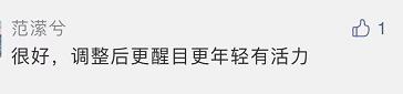 美团外卖换LOGO了?!网友:像山寨的