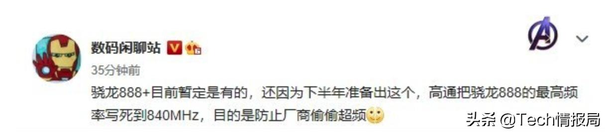 高通骁龙888被曝翻车:频率被锁、功耗极差,安卓新旗舰阵亡?