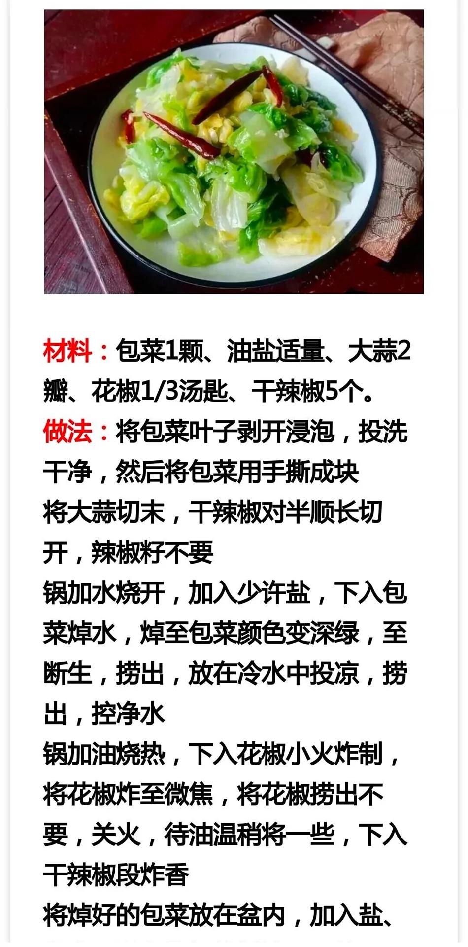 家常凉拌菜做法 美食做法 第9张
