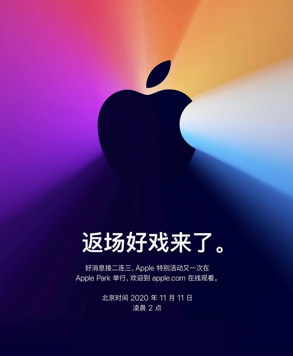 官宣:苹果将于11月11日举办新品发布会!新款Mac要来了