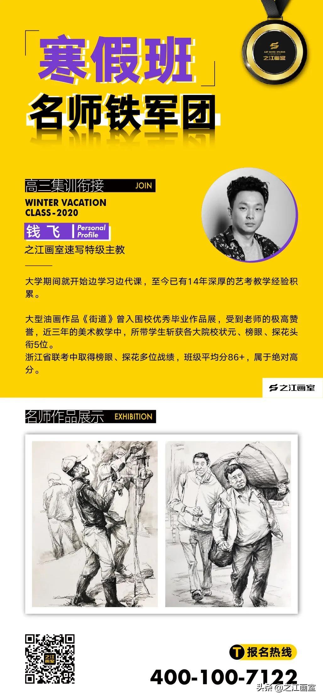 「寒假班招生简章」即刻报名,享受寒假班免费学