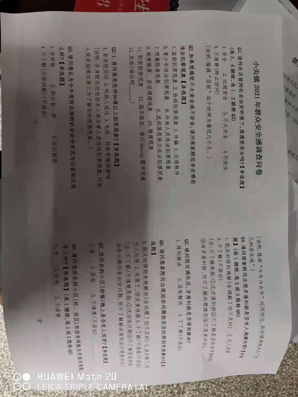 江苏响水县小尖镇多举措提升公众安全感