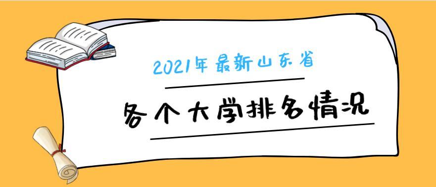 2021最新山东省各大学排名-哪个大学最好?你的学校排在第几?