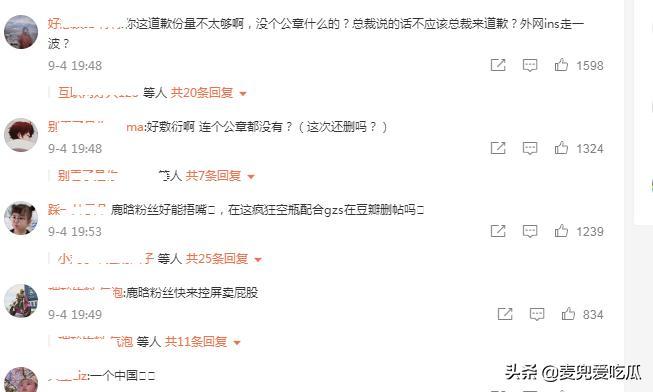 鹿晗代言手表品牌被曝辱华,粉丝还帮忙删帖